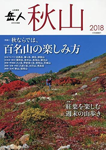 別冊 岳人 2018年秋号 大きい表紙画像