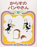 img - for Karasu No Panyasan (Japanese Edition) book / textbook / text book