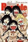 School Rumble 第22巻