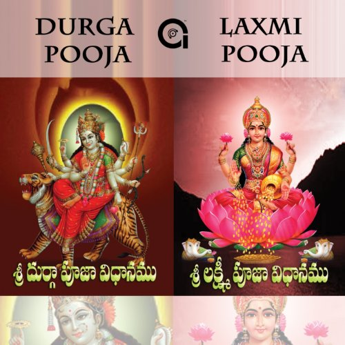 Amazon.com: Durga Pooja & Laxmi Pooja: Pandit Bhupati: MP3 Downloads