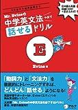 【CD付】 Mr.Evineの中学英文法+αで話せるドリル (Mr. Evine シリーズ)