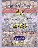 Jihad of this era - Boycott Dinner parties openly: Jihad of this era - Boycott Dinner parties openly (Urdu Edition)