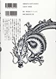 4 (Ikki Tousen [Gum C]) (in Japanese)
