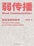 弱传播(厦门大学新闻传播学院邹振东教授全新著述,首部�秘舆论世界法则�战术和原�的著作) (Chinese Edition)