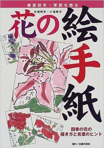 花の絵手紙四季の花の描き方と言葉のヒント 小池 邦夫 小池 恭子 本