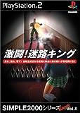 SIMPLE2000シリーズ アルティメット Vol.8 激闘! 迷路キング