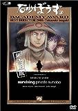 砂ぼうず 3 (初回限定版) [DVD]
