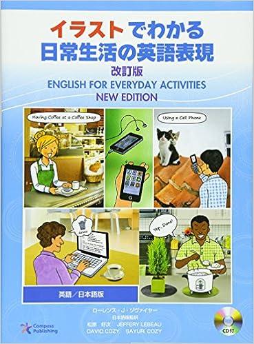 イラストでわかる日常生活の英語表現英語日本語版 ローレンス J
