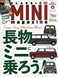 クラシックミニマガジン Vol.46 (メディアパルムック)
