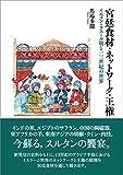 宮廷食材・ネットワーク・王権 ―イエメン・ラスール朝と13世紀の世界