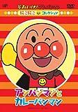 Animation - Soreike! Anpanman Nikoniko Collection Anpanman To Currypanman [Japan DVD] VPBE-13740