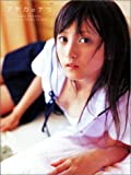 小松彩夏写真集「アヤカのナツ」