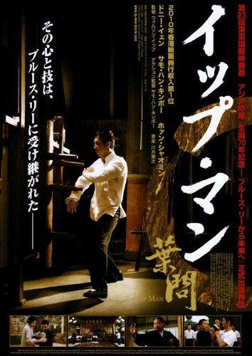 Ip Man 2 Poster Movie Japanese 11 x 17 Inches - 28cm x 44cm