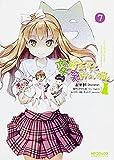変態王子と笑わない猫。 (7) (MFコミックス アライブシリーズ)