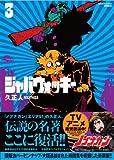 ジャバウォッキー 3 (アース・スターコミックス)