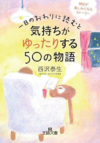 一日のおわりに読むと気持ちがゆったりする50の物語: 明日が楽しみになるストーリー (王様文庫)