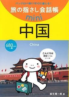 ビジネス指さし会話帳 1 中国語 ビジネス指さし会話帳シリーズ