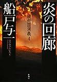 炎の回廊―満州国演義〈4〉