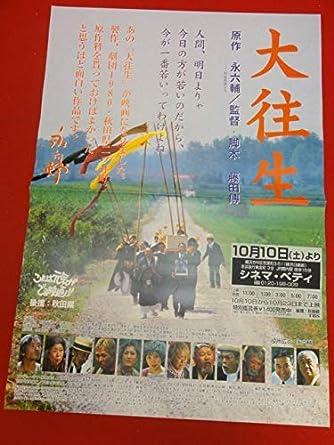 Amazon | ub35133大往生ポスター...