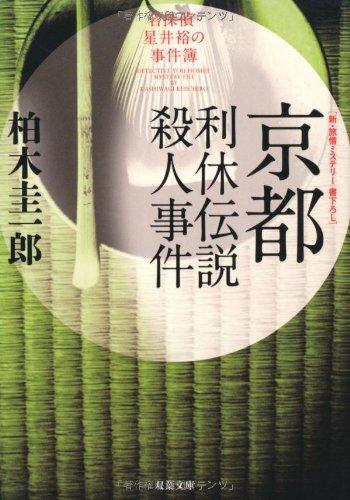 京都・利休伝説殺人事件 名探偵・星井裕の事件簿(双葉文庫)