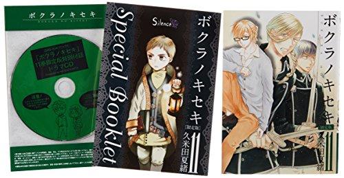ボクラノキセキ 11巻 限定版 (IDコミックス ZERO-SUMコミックス)