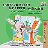 Chinese Bilingual Books: I Love to Brush My Teeth (chinese kids books, chinese children's books): English Chinese Children books