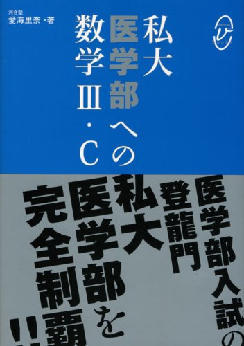 Mathematics III ?C to the private university School of Medicine (Medical Books V) ISBN: 4053024048 (2006) [Japanese Import]
