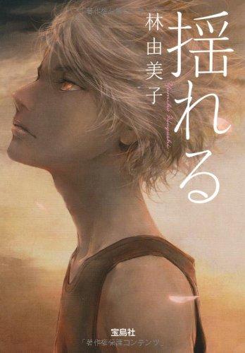 揺れる (宝島社文庫 『日本ラブストーリー』大賞シリーズ)