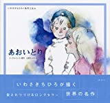Blue Bird (Iwasaki Chihiro classic picture book) (2005) ISBN: 4062667851 [Japanese Import]