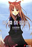 Okami to Koshinryo, Vol. 1 (Spice and Wolf) (Japanese Edition)