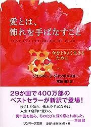 Love and, if you hand the fears Nasukoto (San Mark Bunko E-45)