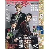 新春すてきな奥さん 2020年版 リラックマ 財布・手帳・家計簿・カレンダー・他