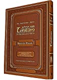 Tehillim: Book of Psalms