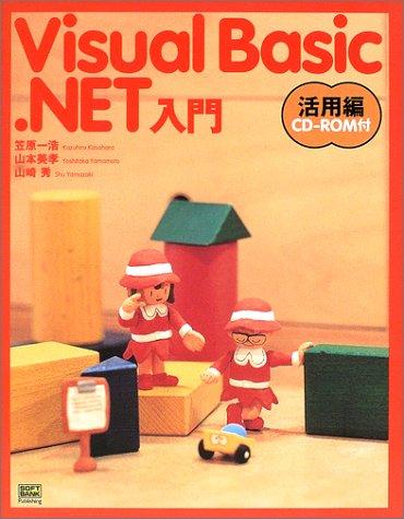 Visual Basic.NET入門 活用編