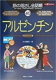 旅の指さし会話帳40アルゼンチン (ここ以外のどこかへ!)