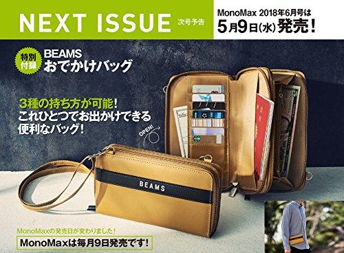 Mono Max 2018年6月号 付録画像