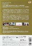 Animation - Cleopatra [Japan DVD] COBM-6799