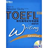 By mei pa te lai ke mei bo li er bian zhu Advanced writing-- The new TOEFL special progress (Chinese Edition) [Paperback]