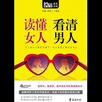 Mbook随身读系列:读懂女人、看清男人