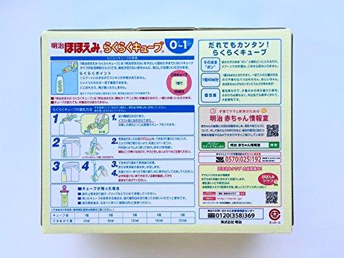 meiji hohoemi rakuraku cube mikl powder HOT ITEM!!! 27g x48bags by Meiji (Image #3)