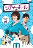 [DVD]シティーホール DVD-BOX2