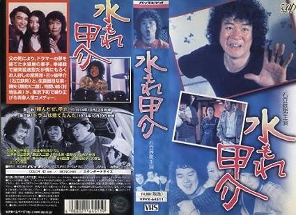 Amazon.co.jp: 水もれ甲介~石立鉄男主演ドラマシリーズ [VHS]: 石立 ...