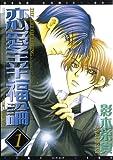The Art of Loving, Yukine Honami, 1569709084