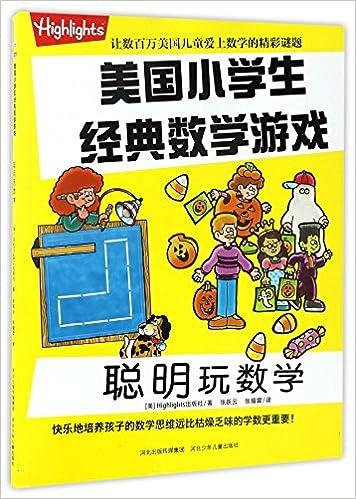 Book 聪明玩数学/美国小学生经典数学游戏