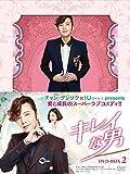 キレイな男 DVD-BOX2 【初回生産限定版】(5枚組:本編4枚+特典DISC1枚)