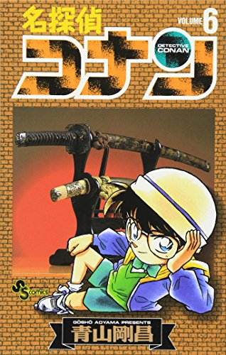 Detective Conan Vol. 6 (Meitantei Konan) (in Japanese)