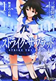 STRIKE THE BLOOD #1 (Dengeki Bunko) [Japan Import]