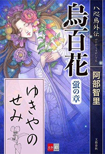 八咫烏シリーズ外伝 ゆきやのせみ【文春e-Books】