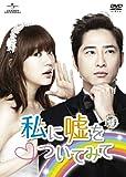 [DVD]私に嘘をついてみて DVD-SET1