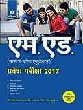 M.Ed. Pravesh Pariksha 2017